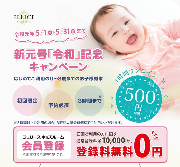令和元年5月1日(水)~5月31日(金)新元号「令和」記念キャンペーン はじめてご利用の0~3歳までのお子さま対象 1時間500円(3時間まで) 今なら通常1万円の登録料が無料